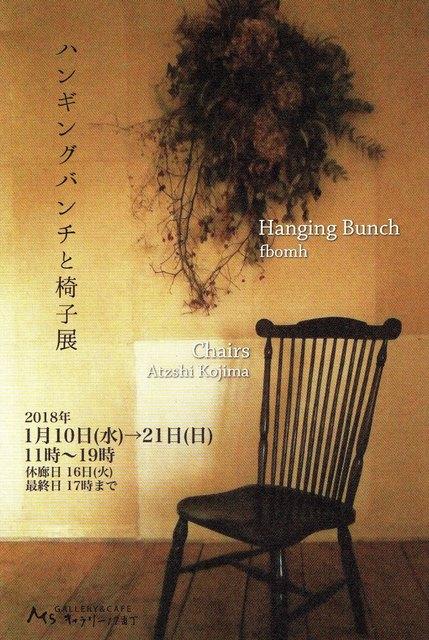 ハンギングバンチと椅子展.jpg