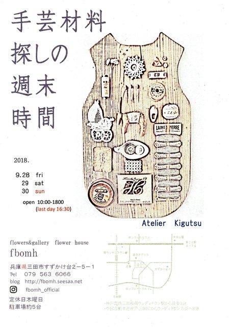 atelierkigutsu2018.9.jpg
